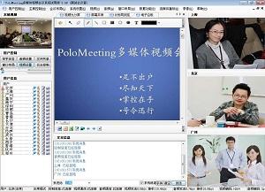 视频会议文档共享